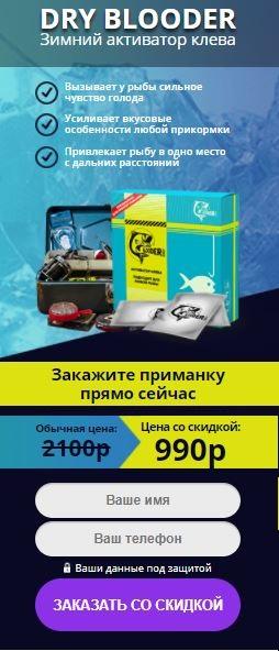 Как заказать прикормка для рыбы окуня